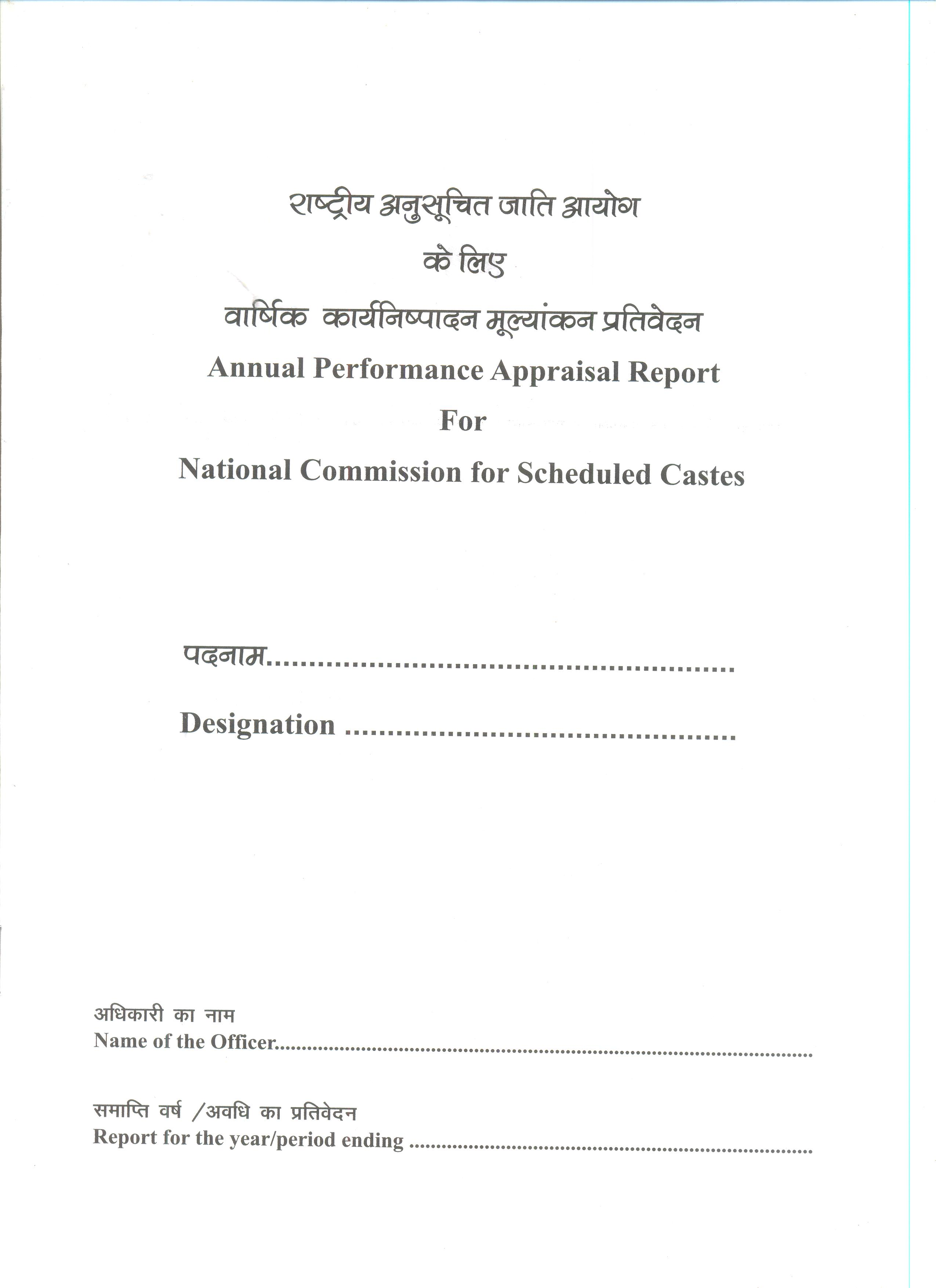Forms National Commission for Scheduled Castes – Application for Leave Form